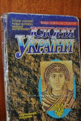 Учебник История Украины