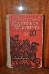 Підручник Українська Радянська Література Хрестоматія для 10 класу.   198
