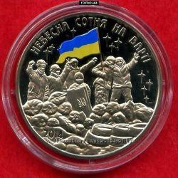 Продам юбилейные монеты Украины, в ассортименте, Евромайдан, Небесная сотня