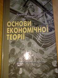 Основи економічної теорії  Крупка М. І. Островерх П. І. Реверчук С. К. 2002