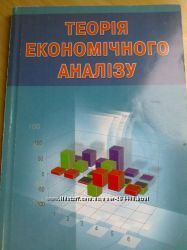 Теорія економічного аналізу Чебан Т. М. Калінська Т. А. Дмитрієнко І. О.