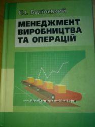Менеджмент виробництва та операцій Белінський П. І. 2005