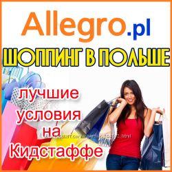 Allegro. pl лучшие условия на Кидстаффе