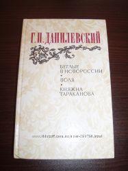 Беглые в Новороссии ,  Воля ,  Княжна Тараканова