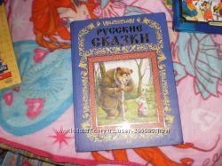книга Русские сказки, 12 сказок, твердый переплет
