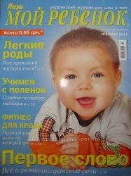 Прадам журналы для мамочек