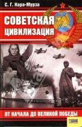 Продам книги С. Г. Кара-Мурза, С. Майер