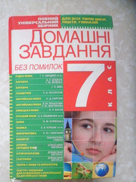 Готовые Домашние Задания 7 Класса Без Регистрации