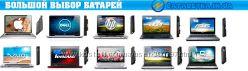 Батареи ноутбука Asus, Lenovo Acer, Dell, Sony, HP, Samsung и др