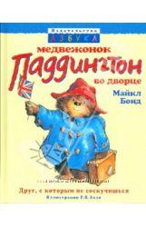 Распродажа детских книг, торопимся по отличной цене