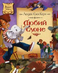 Книга Любий слоне Махаон - распродажа