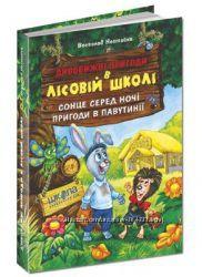 СП книг изд-ва ШКОЛА скидка 30 процентов