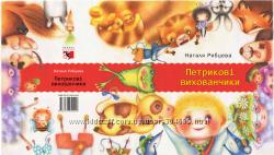 Петрикові вихованчики. Яркая книга для детей 3-7 лет с автографом автора