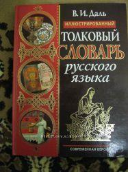 Толковый словарь русского языка В. И. Даля