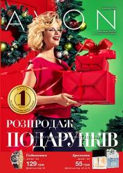 Косметика AVON Киев-оболонь-лукьяновка