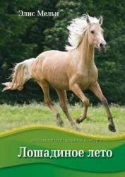 Повесть Лошадиное лето - последние экземпляры книги.