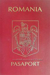Румынское гражданство, консультации, подготовка документов