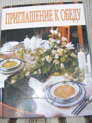 Книги по кулинарии в идеальном состоянии, вид новых