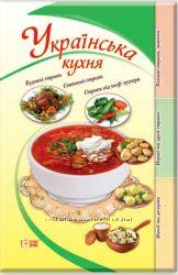 Новая красочная книга Украинская кухня