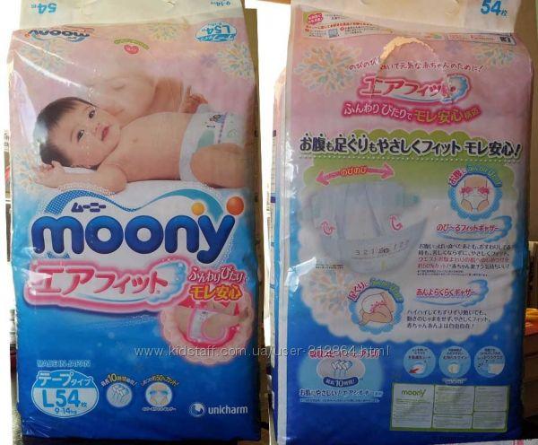 Японские подгузники Moony Муни. В наличии все размеры.