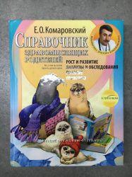Справочник здравомыслящих родителей. Комаровский