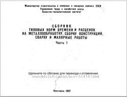 Сборник типовых норм времени и расценок на металлообработку