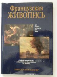 Книга Французская живопись XVI-XIX век