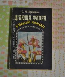 С. М. Приходько, Целебная флора в вашей комнате укр.