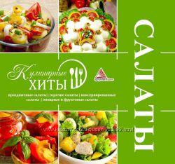 Книга Салаты Кулинарные хиты