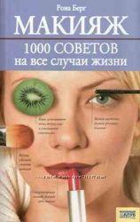 Макияж 1000 советов на все случаи жизни