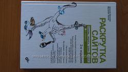 Книга Раскрутка сайтов основы, секреты, трюки. 2-е изд. Яковлев