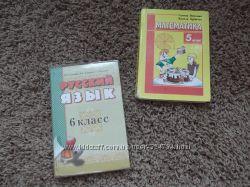 Учебники для 5 и 6 класса