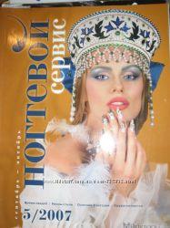 продам свои журналы Ногтевая эстетика, Ногтевой сервис , Hand &Nails