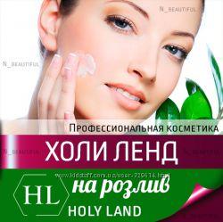 Holy land  холи ленд на разлив,  в наличии,  низкие цены