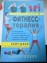 КнигиФитнес, очищение, реабилитация, спорт, питание, аквариум, медецина. 50гр
