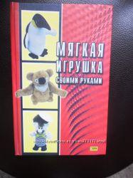 Книга Мягкая игрушка своими руками.