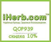 Заказываю и помогу заказать с iherb. com код QOP939
