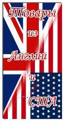 Заказы с Англии и Америки под 5 процентов