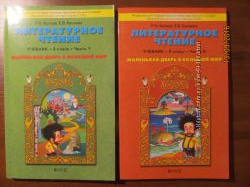 Учебник Литературное чтение 2 класс Бунеев Бунеева изд-во Баласс