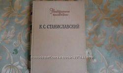 Станиславский К. С. Театральное наследие т. 1