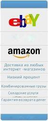 Доставка любых товаров из США ebay, amazon и др