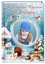 Зимняя книга сказок.