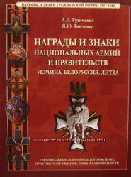 Награды и знаки национальных армий и правительств