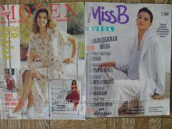 Журналы по шитью Diana moden и спец. выпуск  Burda  Miss B