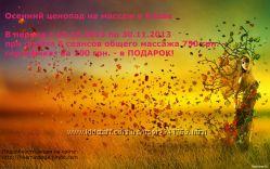 Общий оздоровительный массаж акция в Киеве
