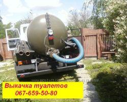 выкачка ям Киев, откачка канализации