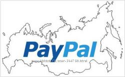 Выведу, переведу Pay Pall Пай Пел куда угодно