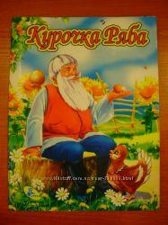 детские книги тонкие - обновление ассортимента - более 40 наименований