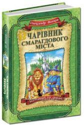 нова книга Чарівник Смарагдового міста