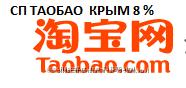 Посредник ТАОБАО КРЫМ низкий курс, 8 проц, Дешевая доставка  500 руб за кг